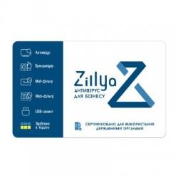 Zillya! Аntivirus для Бизнеса