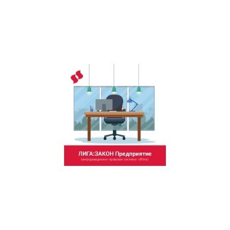 Microsoft Office Standard 2019 SNGL OLP NL (корпоративная лицензия*)