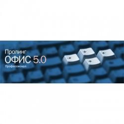 Пролінг ОФІС 5.0 Стандарт SP2