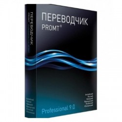 PROMT Professional 9.0 Гигант