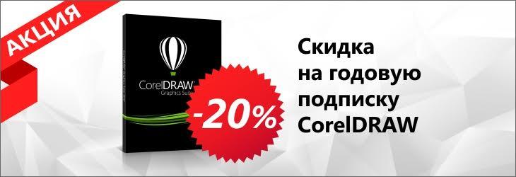 corel_ru